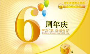 商场店庆六周年海报设计矢量素材