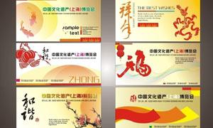 中国风晚会背景设计矢量素材