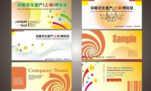 中国文化遗产博览会晚会背景设计矢量素材