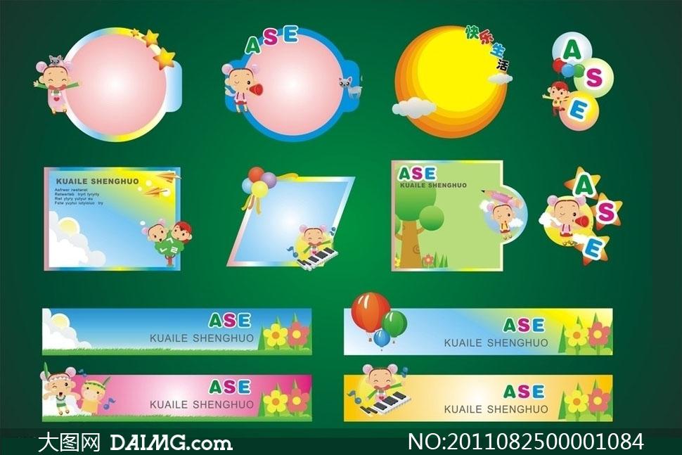 幼儿园卡通小孩圆形展板菱形展板可爱气球横幅背景孩子云彩花朵广告