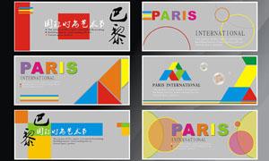 巴黎国际时尚艺术节晚会背景设计