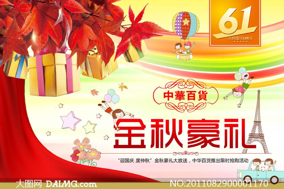关键词: 金秋豪礼卡通小孩热气球儿童秋天枫叶季节海报国庆国庆节61