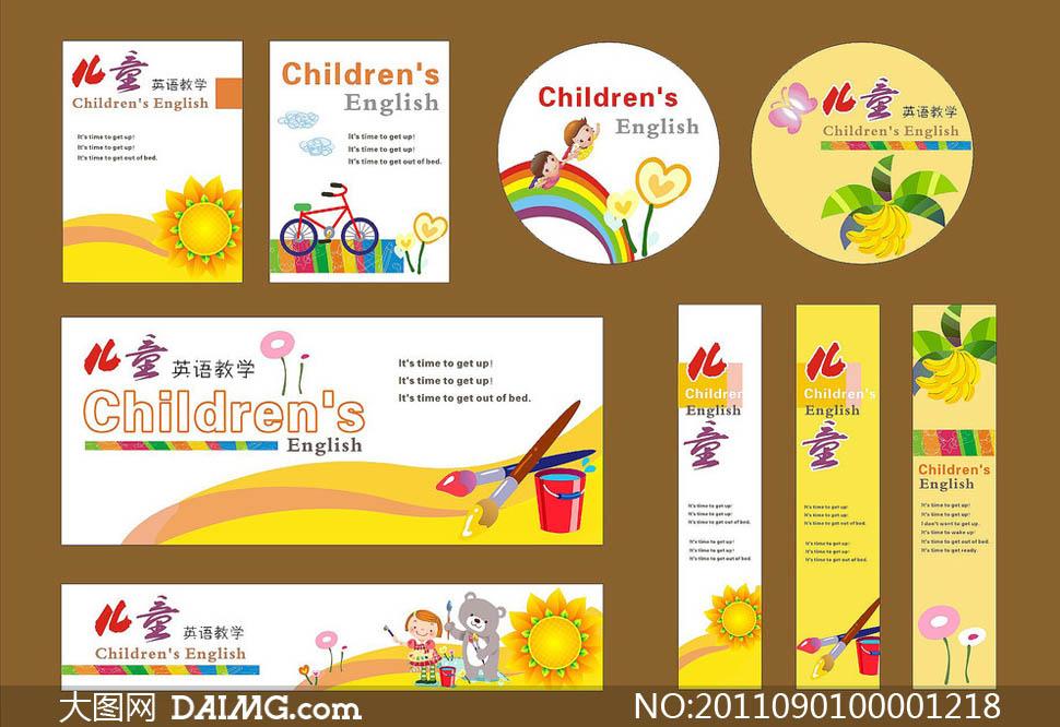 卡通广告设计模板矢量素材下载 关键词: 卡通儿童幼儿园英语教学
