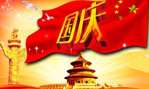 红旗飞扬国庆节庆祝海报PSD源文件