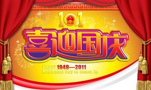 喜迎国庆艺术海报设计PSD源文件