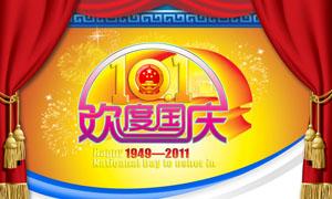 欢度国庆海报设计PSD素材