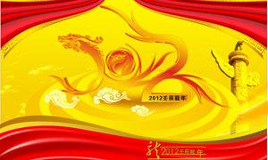 2012龙年艺术字设计矢量素材