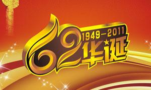 喜迎国庆62周年宣传海报设计矢量源文件