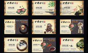 中国风情名片设计矢量素材