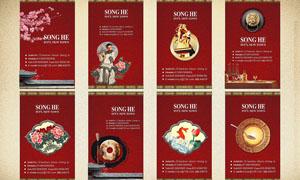 中国风红色竖版名片设计矢量素材