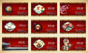 中国风红色名片设计矢量素材