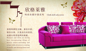 沙发广告设计矢量素材