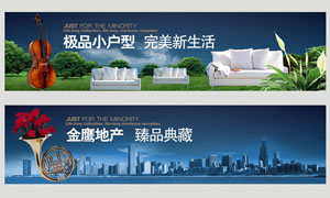 房地产户外广告设计矢量源文件