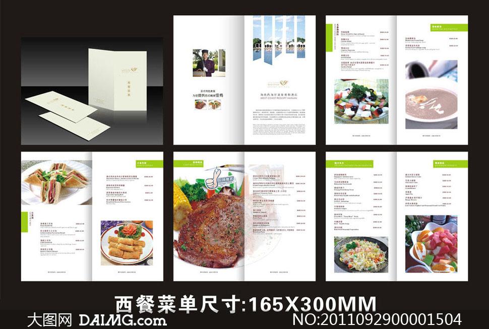 西餐菜谱设计模板矢量源文件