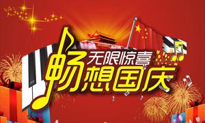 国庆节艺术吊旗设计矢量素材