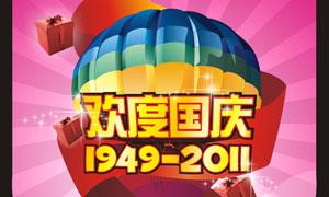 欢度国庆节吊旗设计矢量素材