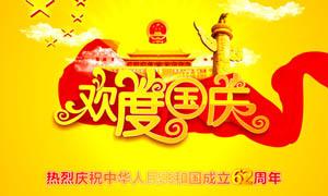 欢度国庆艺术字设计矢量素材