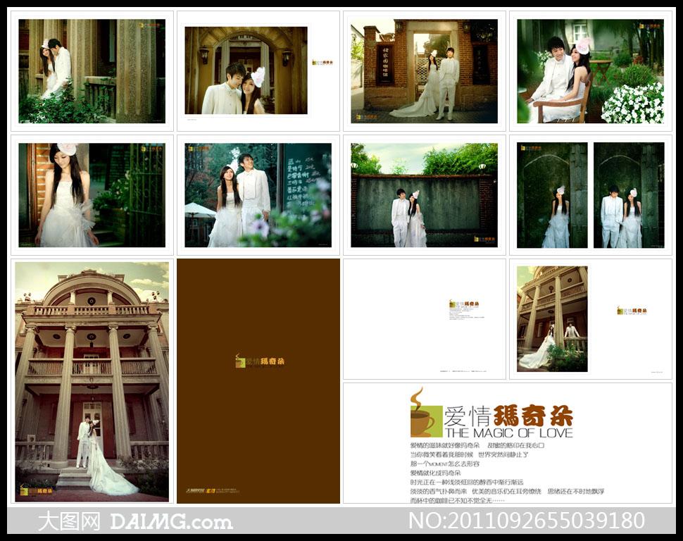 中欧式婚纱宣传册封面封底