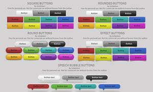 立体效果网页按钮PSD素材