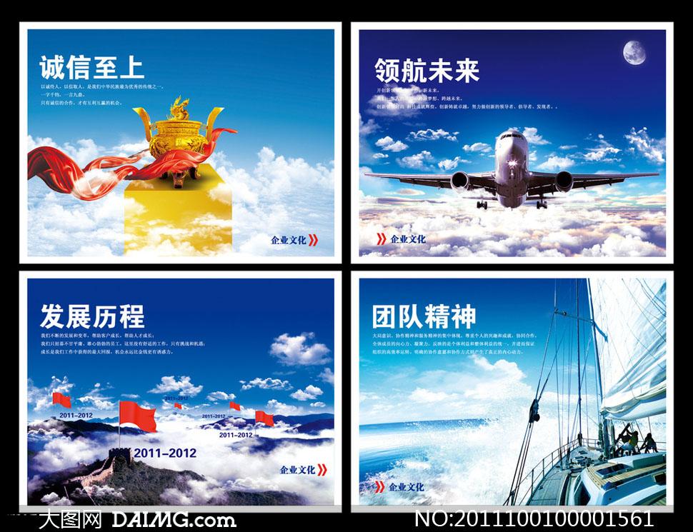 关键词: 企业文化发展历程领航未来诚信至上团队精神鼎飞机长城船大海