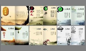 中国风画册设计模板PSD源文件