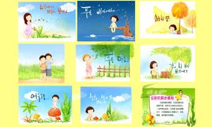 卡通儿童背景设计PSD源文件