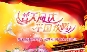 国庆节梦幻庆祝海报矢量源文件