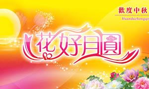中秋节花好月圆海报矢量素材