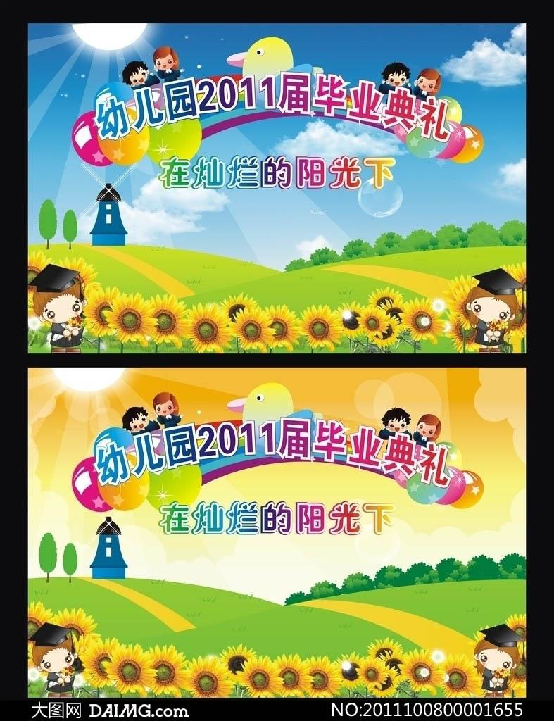 幼儿园卡通海报设计矢量素材