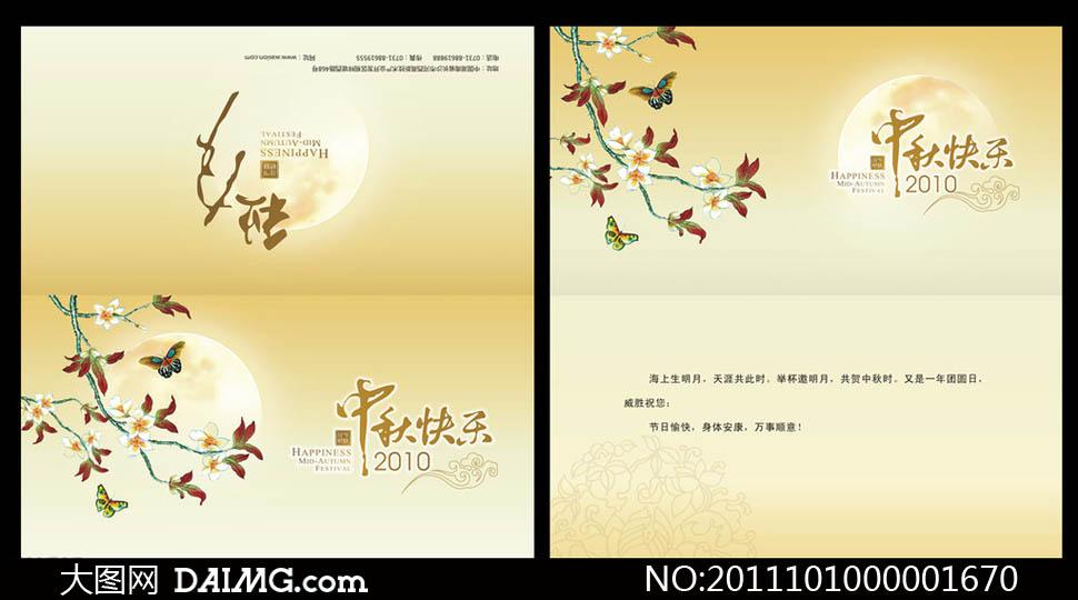 中秋节贺卡贺词格式_中秋节贺卡设计模板矢量素材 - 大图网daimg.com
