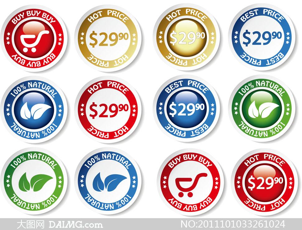 促销元素设计元素商品标签减价销售降价淘宝圆形三星