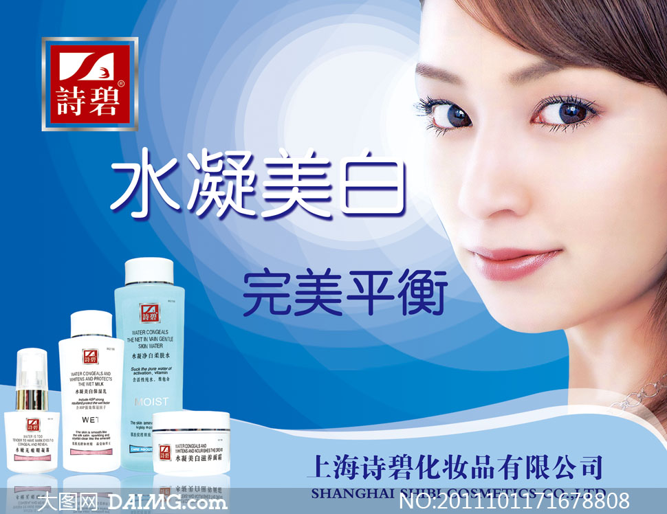 诗碧品牌化妆品广告海报设计源文件