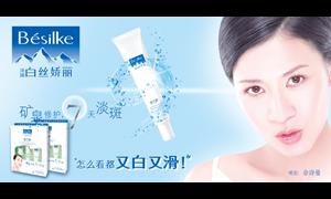 白丝娇丽祛斑修护精华素广告设计源文件