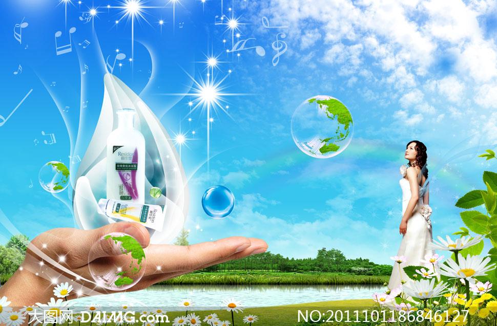 丽生堂护肤品广告海报设计源文件