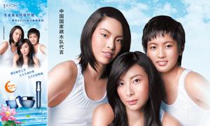 雅芳化妆品新品上市广告海报设计源文件