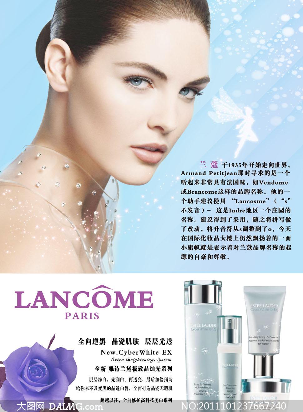 兰蔻化妆品广告海报设计源文件