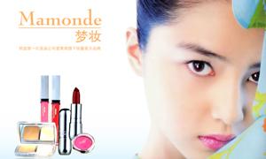 梦妆品牌化妆品广告设计源文件