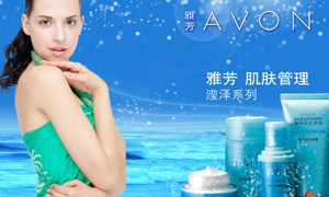 雅芳滢泽系列护肤品广告设计源文件