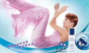 欧丽雅新生换肤系列产品广告设计源文件