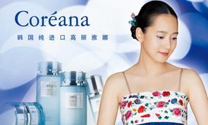 高丽雅娜化妆品广告设计源文件