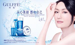 珂妃矿泉美肌护肤系列广告设计源文件