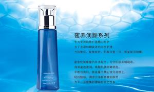 兰蔻蜜养润颜系列乳液广告设计源文件