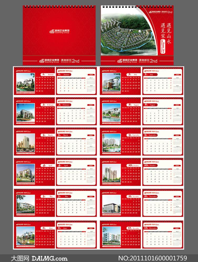 2012地产公司台历模板矢量素材