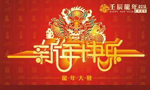 2012新年快乐字体设计矢量素材