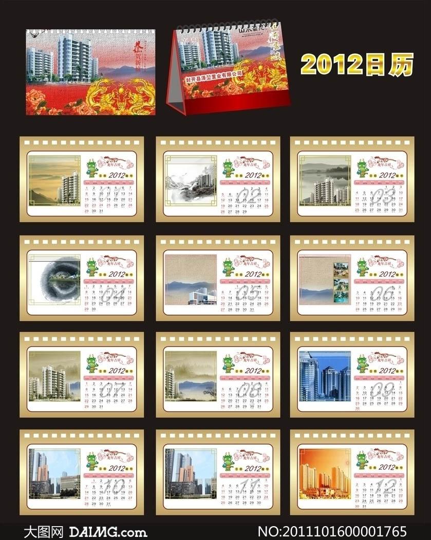 2012年台历龙年日历2012年龙年台历日历2012年日历日模板房地产龙年
