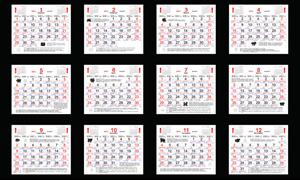 2012黄历设计模板矢量素材