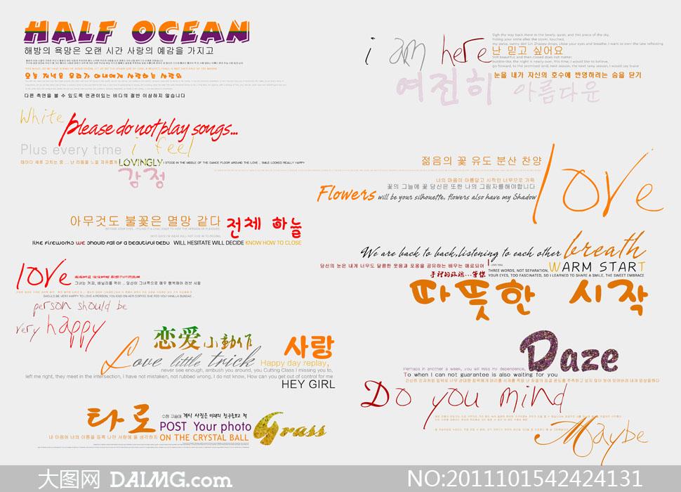 影楼婚纱写真常用韩式风格字体模板;;