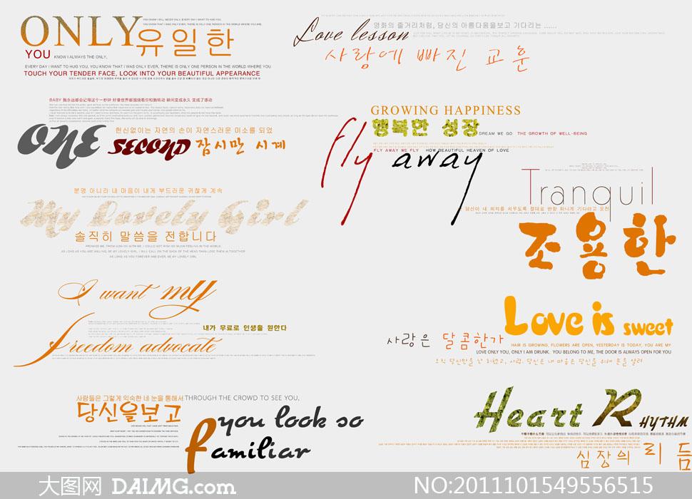 关键词: 影楼文字影楼字体文字模板字体模板婚纱文字写真文字韩文字母