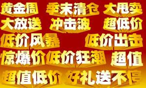 黄金立体促销用语合集PSD分层素材