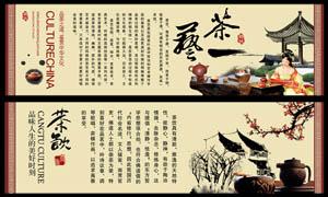 茶文化展板模板PSD源文件